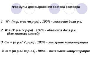 Формулы для выражения состава раствора 1 W= (m р. в-ва /m р-ра) . 100% - масс