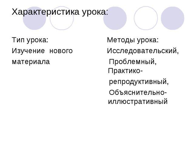 Характеристика урока: Тип урока: Изучение нового материала Методы урока: Иссл...
