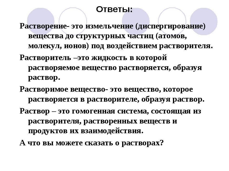 Ответы: Растворение- это измельчение (диспергирование) вещества до структурны...