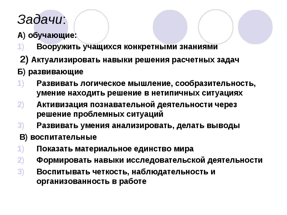 Задачи: А) обучающие: Вооружить учащихся конкретными знаниями 2) Актуализиров...