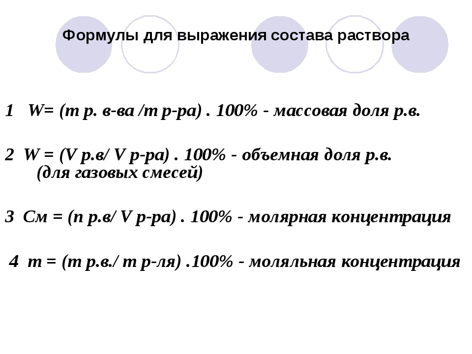 Формулы для выражения состава раствора 1 W= (m р. в-ва /m р-ра) . 100% - масс...