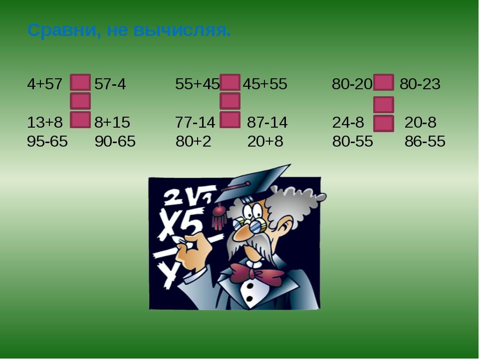 Сравни, не вычисляя. 4+57 57-4 55+45 45+55 80-20 80-23 13+8 8+15 77-14 87-14...