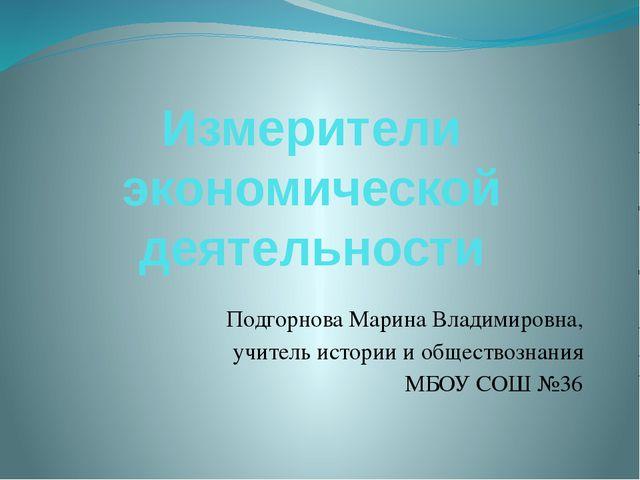 Измерители экономической деятельности Подгорнова Марина Владимировна, учитель...