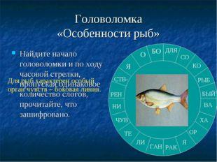 Головоломка «Особенности рыб» Найдите начало головоломки и по ходу часовой ст