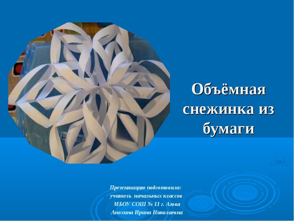 Объёмная снежинка из бумаги Презентацию подготовила: учитель начальных класс...