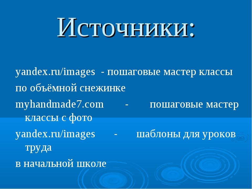 Источники: yandex.ru/images - пошаговыемастерклассы по объёмнойснежинке m...