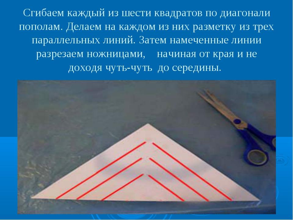 Сгибаем каждый из шести квадратов по диагонали пополам. Делаем на каждом из...
