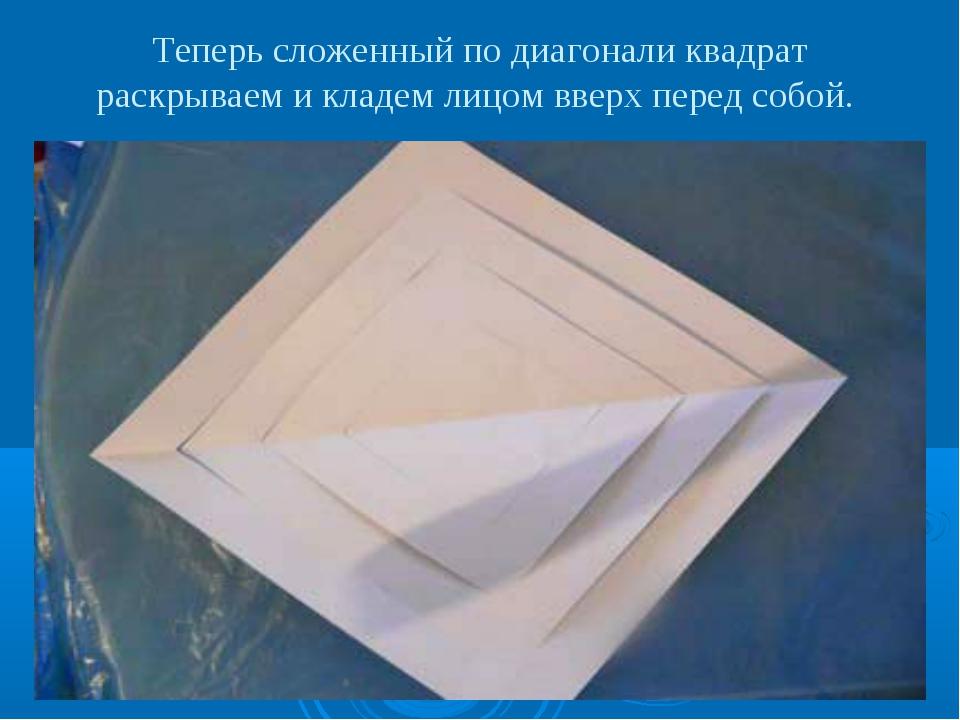 Теперь сложенный по диагонали квадрат раскрываем и кладем лицом вверх перед с...