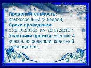 Продолжительность: краткосрочный (2 недели) Сроки проведения: с 29.10.2015г