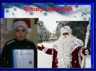 Фролов Николай