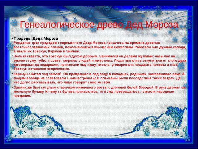 Генеалогическое древо Дед Мороза Прадеды Деда Мороза Рождение трех прадедов...