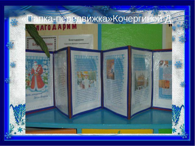 «Папка-передвижка»Кочергиной Д. .