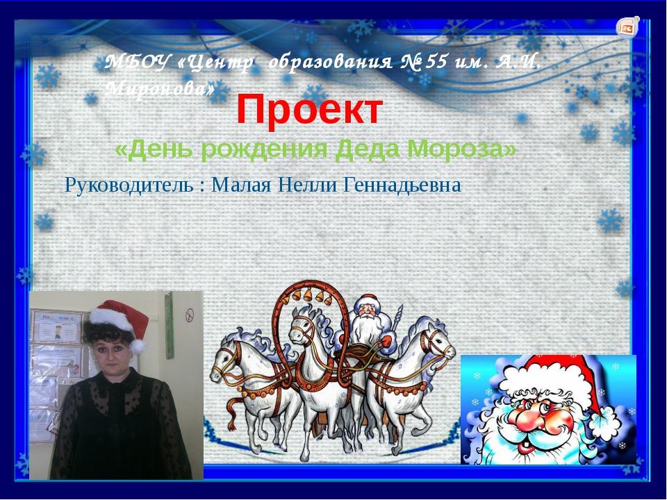 Проект «День рождения Деда Мороза» Руководитель : Малая Нелли Геннадьевна МБО...