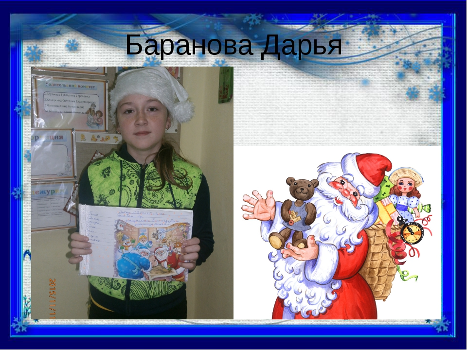 Баранова Дарья