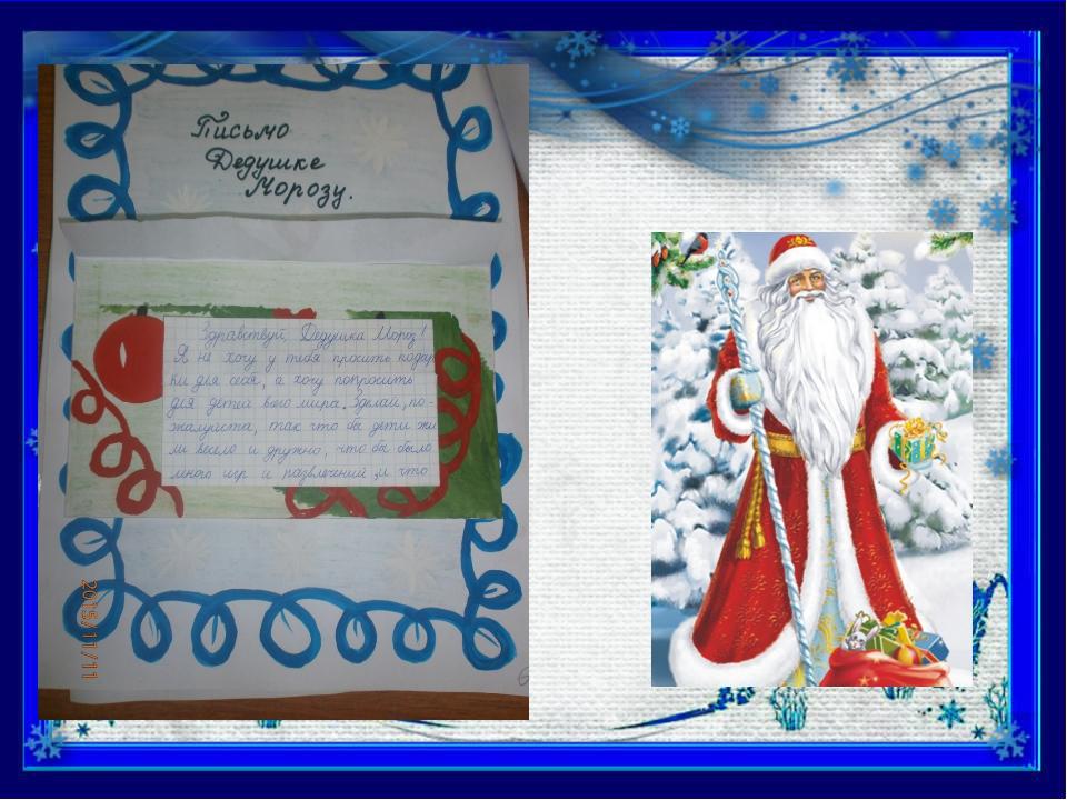 корпуса конкурс открытка деду морозу с днем рождения может