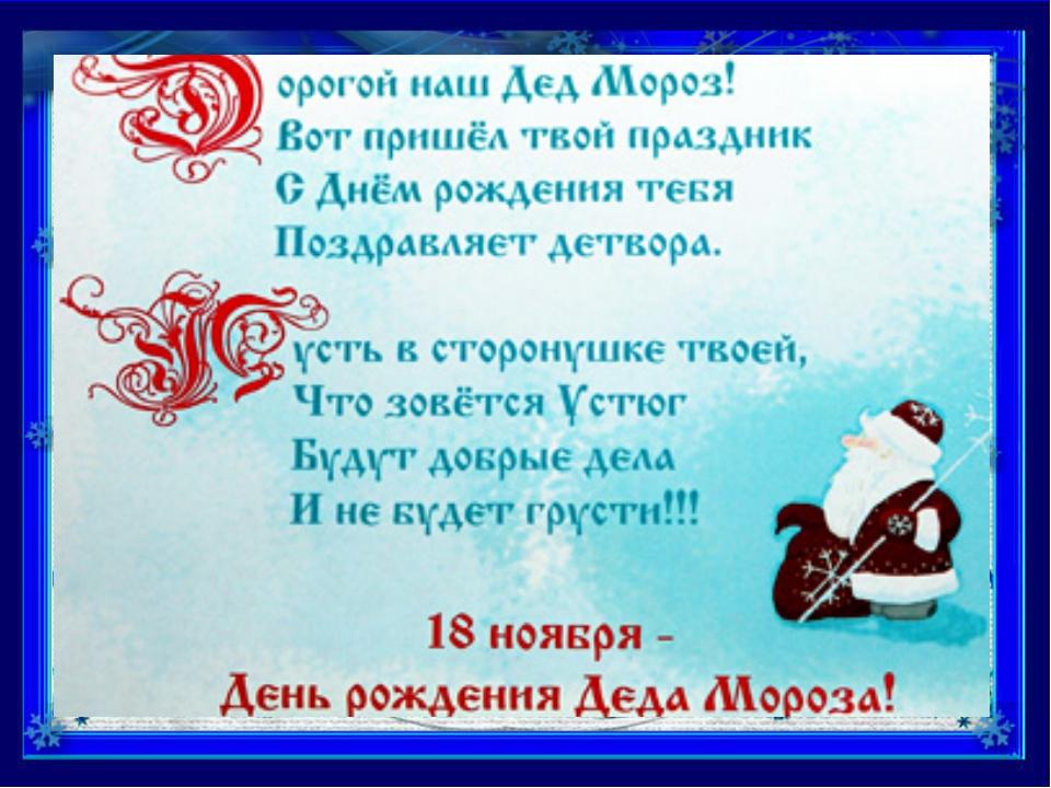день рождения дед мороз стихи