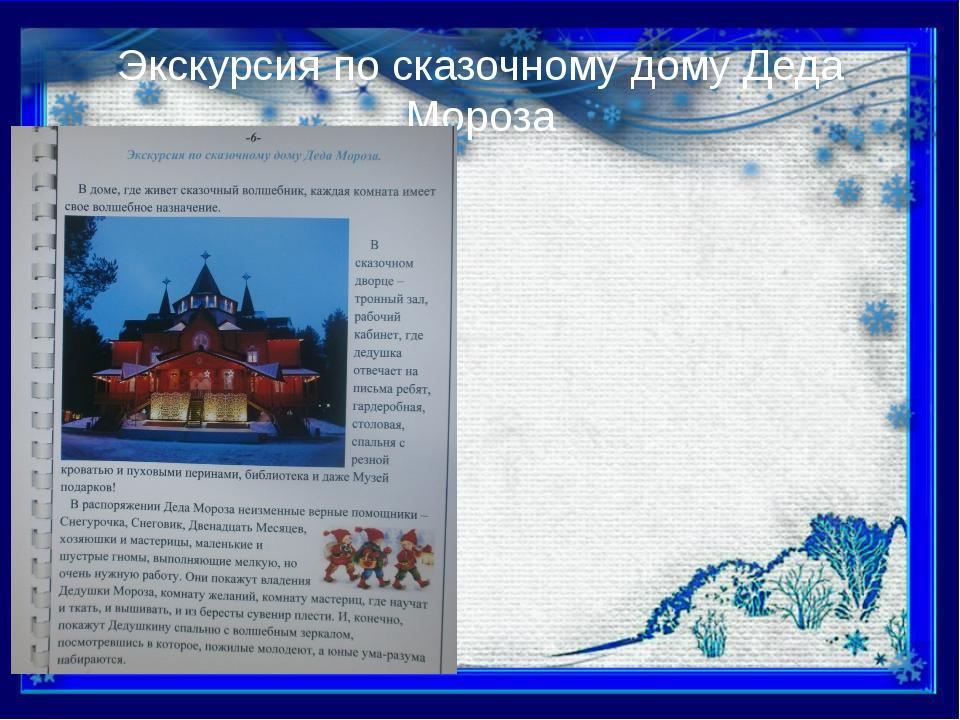 Экскурсия по сказочному дому Деда Мороза
