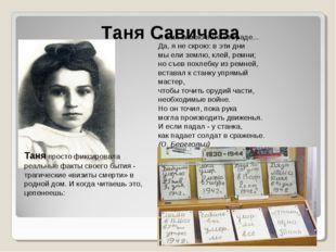 Я жил зимою в Ленинграде... Да, я не скрою: в эти дни мы ели землю, клей, рем