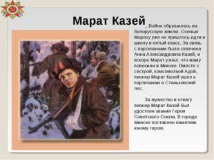 Марат Казей ...Война обрушилась на белорусскую землю. Осенью Марату уже не пр