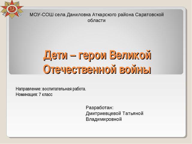 Дети – герои Великой Отечественной войны Направление: воспитательная работа....