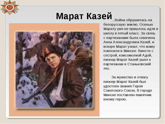 Марат Казей ...Война обрушилась на белорусскую землю. Осенью Марату уже не пр...