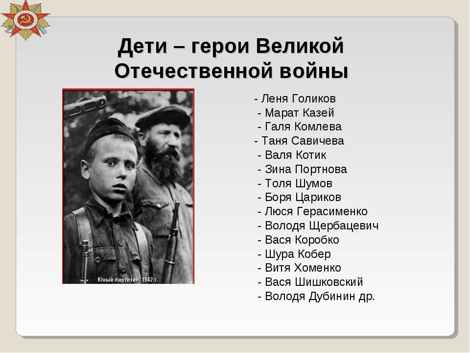 - Леня Голиков - Марат Казей - Галя Комлева - Таня Савичева - Валя Котик - Зи...