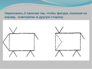 Переложить 2 палочки так, чтобы фигура, похожая на корову, «смотрела» в другу
