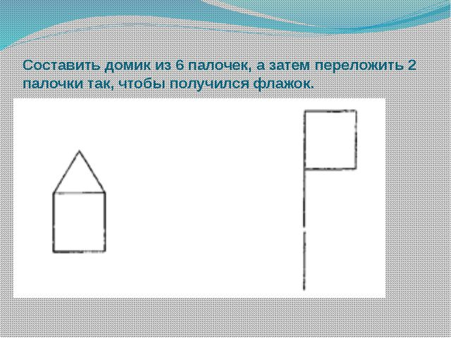 Составить домик из 6 палочек, а затем переложить 2 палочки так, чтобы получил...