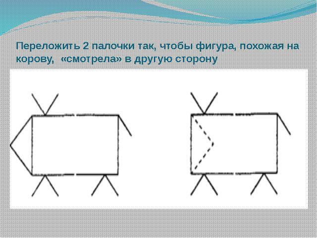 Переложить 2 палочки так, чтобы фигура, похожая на корову, «смотрела» в другу...