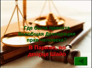 Где была принята Всеобщая Декларация прав человека? В Париже, во дворце Шайо