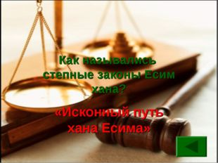Как назывались степные законы Есим хана? «Исконный путь хана Есима»