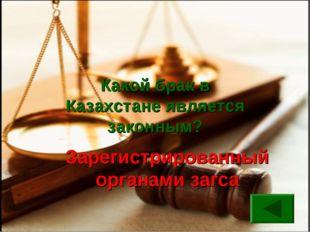 Какой брак в Казахстане является законным? Зарегистрированный органами загса