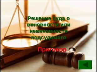 Решение суда о виновности или невиновности подсудимого Приговор