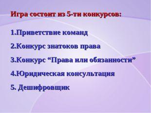 Игра состоит из 5-ти конкурсов: Приветствие команд Конкурс знатоков права Кон