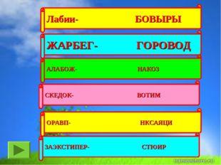 Лабии- БОВЫРЫ ЖАРБЕГ- ГОРОВОД АЛАБОЖ- НАКОЗ СКЕДОК- ВОТИМ ОРАВП- НКСАЯЦИ ЗАЭК