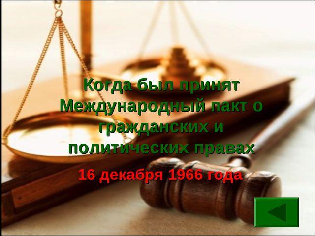 Когда был принят Международный пакт о гражданских и политических правах 16 де...