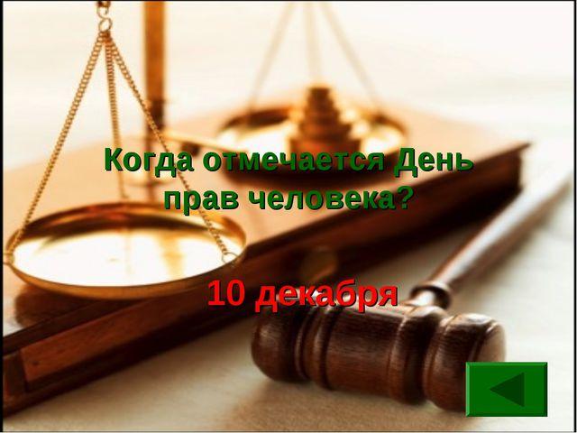 Когда отмечается День прав человека? 10 декабря