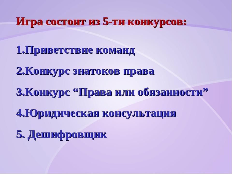 Игра состоит из 5-ти конкурсов: Приветствие команд Конкурс знатоков права Кон...