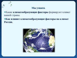 Мы узнаем. Какие климатообразующие факторы формируют климат нашей страны. Как