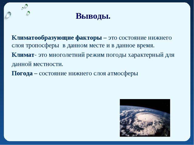 Выводы. Климатообразующие факторы – это состояние нижнего слоя тропосферы в...