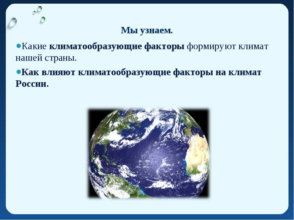 Мы узнаем. Какие климатообразующие факторы формируют климат нашей страны. Как...