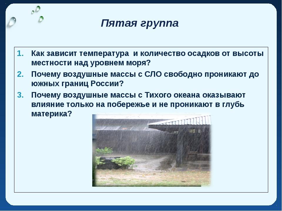 Пятая группа Как зависит температура и количество осадков от высоты местности...