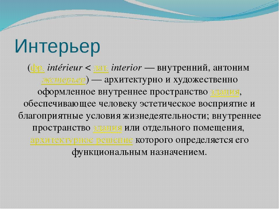 Интерьер (фр.intérieur < лат.interior— внутренний, антоним экстерьер)— ар...