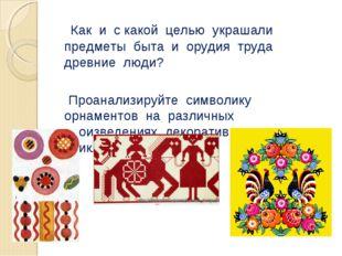 Как и с какой целью украшали предметы быта и орудия труда древние люди? Проа