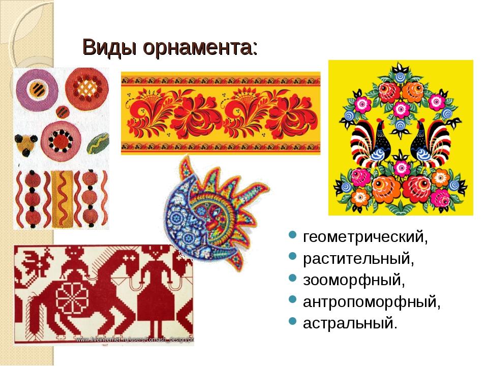 Виды орнамента: геометрический, растительный, зооморфный, антропоморфный, аст...
