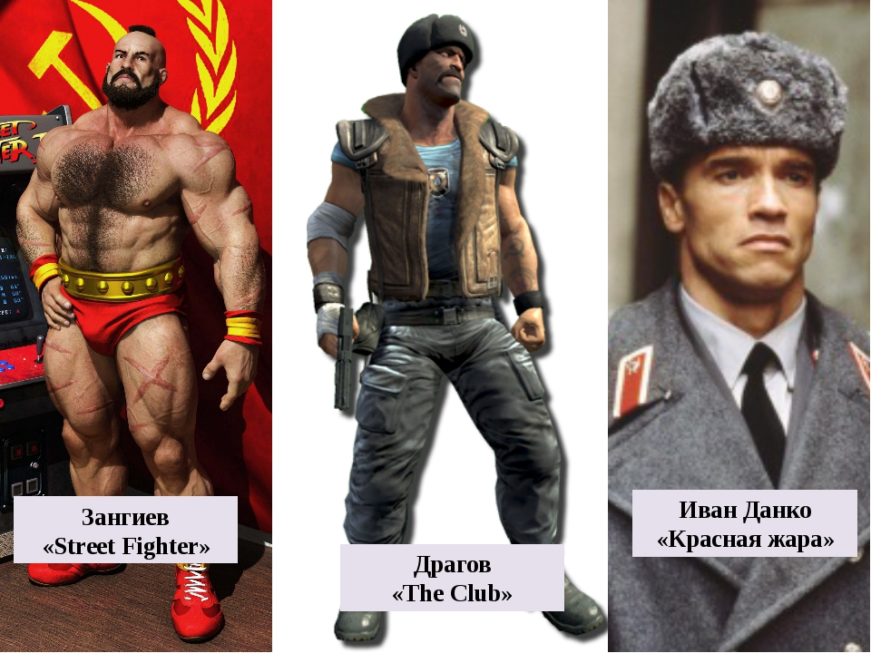 Зангиев «Street Fighter» Драгов «The Club» Иван Данко «Красная жара»