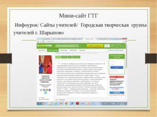 Мини-сайт ГТГ Инфоурок/ Сайты учителей/ Городская творческая группа учителей