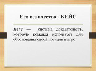 Его величество - КЕЙС Кейс — система доказательств, которую команда используе