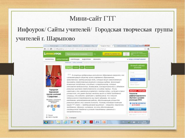Мини-сайт ГТГ Инфоурок/ Сайты учителей/ Городская творческая группа учителей...