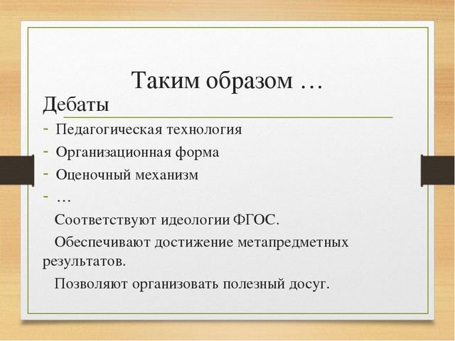 Таким образом … Дебаты Педагогическая технология Организационная форма Оценоч...